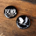 BxH Can Badge[反戦]